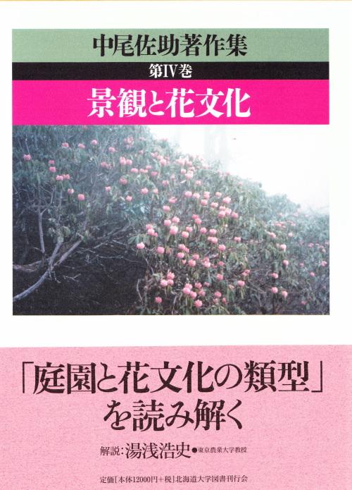 北海道大学出版会 中尾佐助著作...