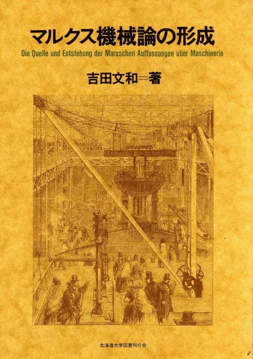 北海道大学出版会 マルクス機械...