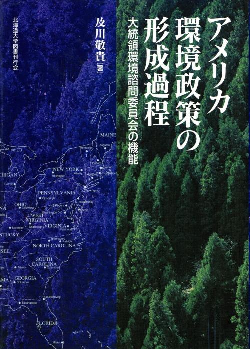 北海道大学出版会 アメリカ環境...