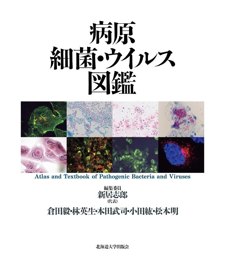 病原細菌・ウイルス図鑑