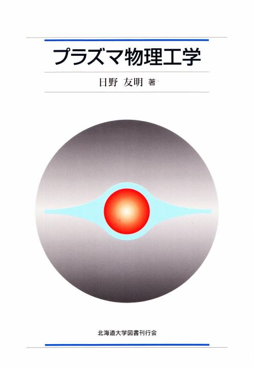 EMANの物理学・電磁気学・プラズマは電磁波を反 …
