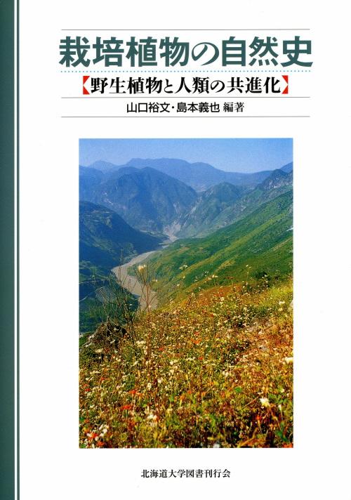 北海道大学出版会 栽培植物の自...